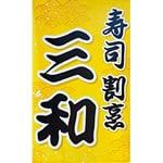 寿司・割烹 三和(三和すし)