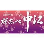桜なべ中江