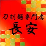 刀削麺専門店 長安