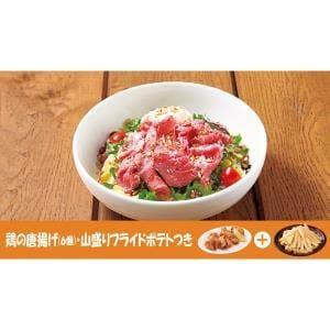 【G2】ローストビーフとケールのサラダセット&唐揚6個&山盛りポテト