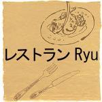 レストランRyu
