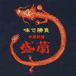 中華料理 盛蘭