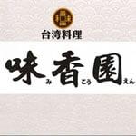 台湾料理 味香園