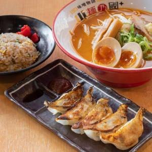 北海道百年味噌ラーメン・半炒飯・餃子5個セット