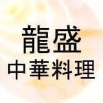龍盛 中華料理