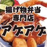 揚げ物弁当専門店 アゲアゲ