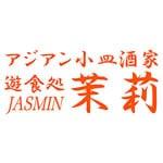 アジアン料理 ジャスミン