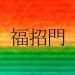 福招門 新宿御苑前店
