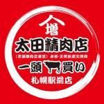 太田精肉店札幌駅前店