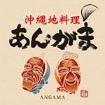 沖縄地料理 あんがま 国際通り店