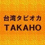 台湾タピオカ TAKAHO