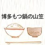 博多屋台串山笠