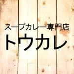 スープカレー専門店 トウカレ 高田馬場店