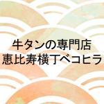 牛タンの専門店 恵比寿横丁ベコヒラ