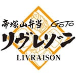 帝塚山弁当「リヴレゾン」GoTo