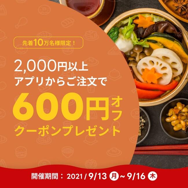 アプリ限定600円オフクーポン!