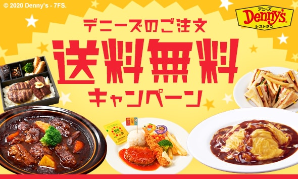 【デニーズ】送料無料キャンペーン!