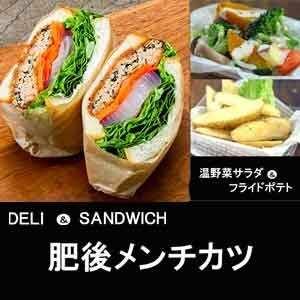 【1115a】肥後メンチカツ&温野菜サラダ