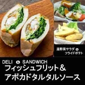 【1106a】フィッシュフリット・アボカドタルタルソース&温野菜サラダ