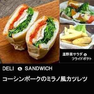 【1101a】コーシンポークのミラノ風カツレツ&温野菜サラダ