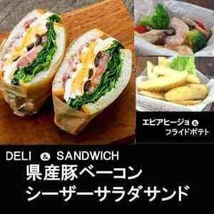 【1116b】熊本県産豚ベーコンシーザーサラダサンド&エビアヒージョ