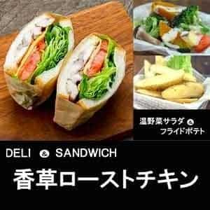 【1105a】香草ローストチキン&温野菜サラダ