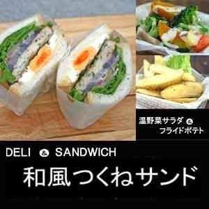 【1128a】和風つくねサンド&温野菜サラダ