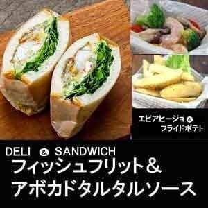 【1106b】フィッシュフリット・アボカドタルタルソース&エビアヒージョ
