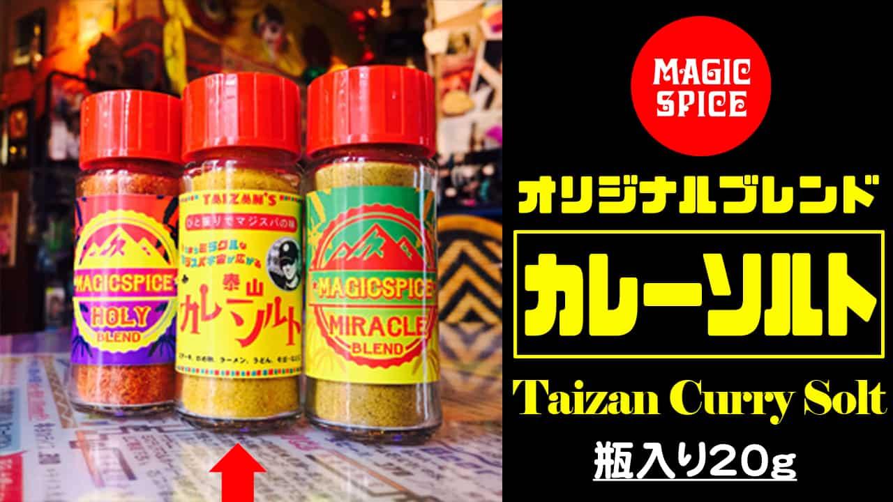 泰山カレーソルト(瓶入り20g)