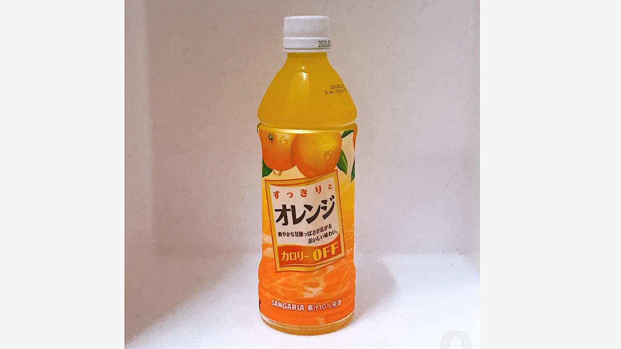 すっきりオレンジ(Orange juice)