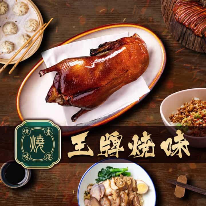 香港王牌焼味(香港ワンパイショーウイ)