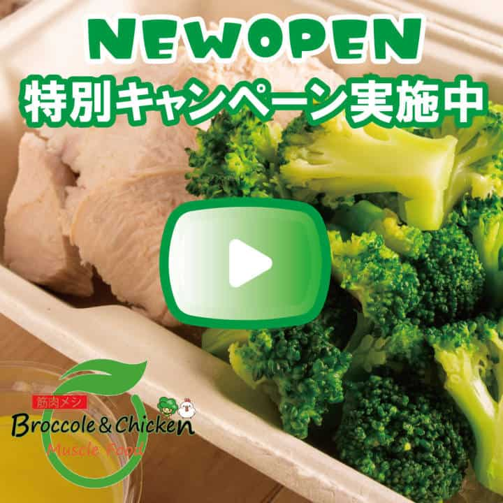 THE 筋肉メシ 神楽坂店 Broccoli & Chicken Muscle Food Kagurazaka