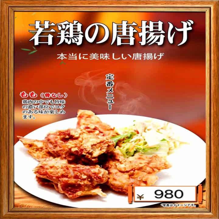 格林豊 中華焼餃子