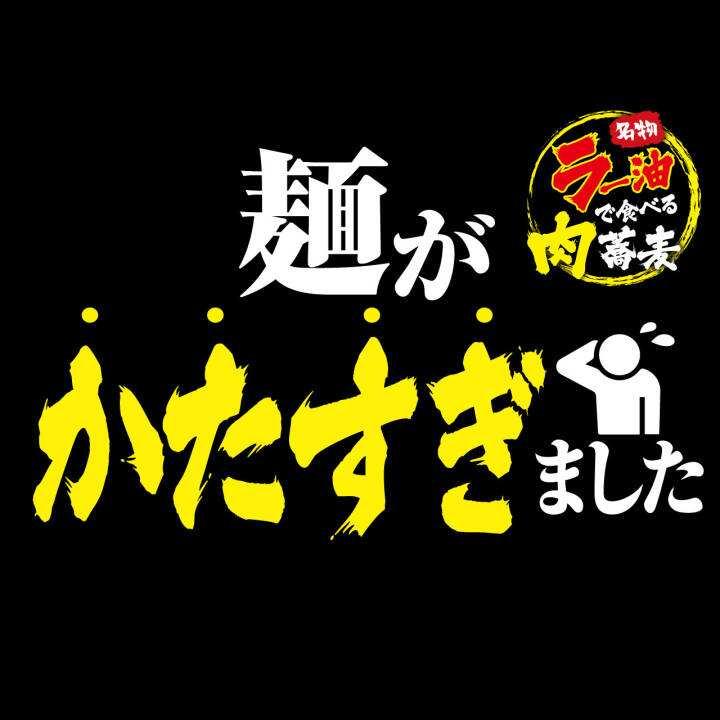 ラー油つけ蕎麦 丸田町佐々木